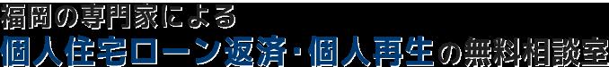 福岡個人再生サポート