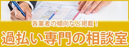 福岡の過払い金相談室
