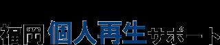 ふくおか司法書士法人による福岡個人再生相談室