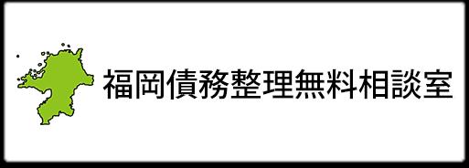 福岡債務整理相談室